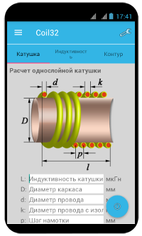 Coil32 for Android